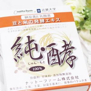 ◆ 納豆菌・ビフィズス菌の「純・酵」の酵素が良いんです♡
