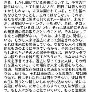 OSHO禅タロット「未来について」