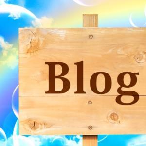 ブログを始めた簡単なきっかけ!??