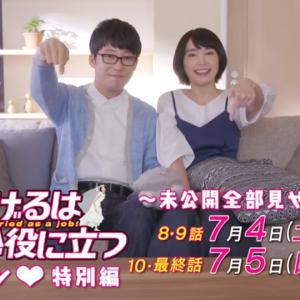 韓国、日本のドラマ