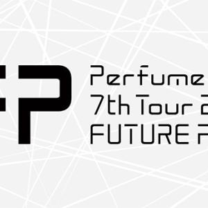 【いまさらながらライブレポ】Perfumeの7th Tour 2018 「FUTURE POP」青森・盛運輸アリーナ(青森県営スケート場) 10/7の公演に行ってきた感想まとめ