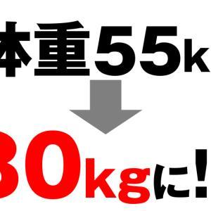 1年半で体重55kgから80kgに!? 25kg増量したイズミナの対策方法
