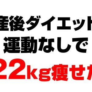 【産後ダイエット】運動なしで食事制限だけで10ヶ月で体重74kgから52kgで合計22kg痩せた方法