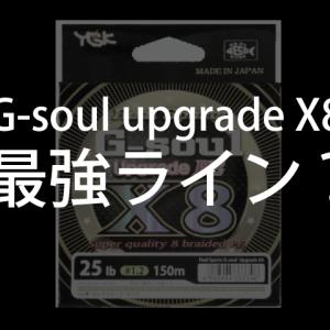 アップグレードX8は本当に最強のPEラインか?【よつあみ/G-Soul】