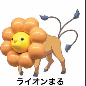 10月上旬 ☆ライオンまる☆