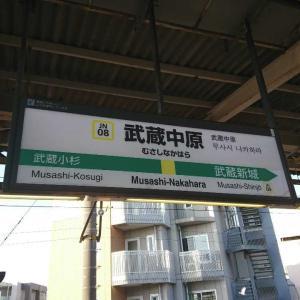 ▲武蔵#nakahara潜入第4回▲