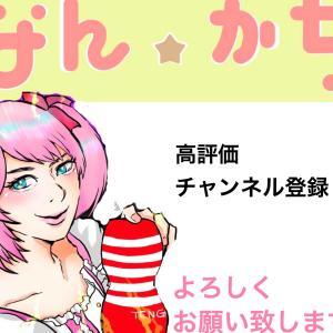 8月中旬 ☆実践動画「なん☆かち」☆