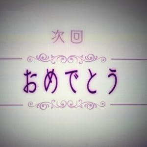 9月上旬 ☆魔法少女まどか☆マギカ 叛逆の物語☆