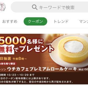 [大量当選]Amebaでロールケーキが当たるってよ!