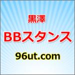 QDレーザ(6613)のBBスタンスと初値予想