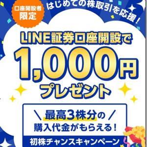 LINE証券が1周年記念!証券口座もFX口座も先着で強めのキャンペーン実施中!