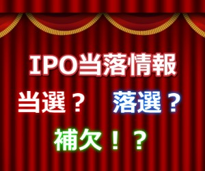 【IPO】プレミアアンチエイジング(4934)の抽選結果(当選、落選情報)