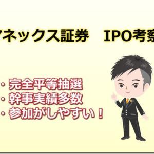 【IPO】初心者ネット抽選派にオススメ!完全平等抽選の証券会社