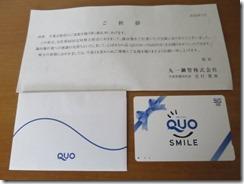 【隠れ株主優待】丸一鋼管(5463)の議決権行使でクオ・カード到着!