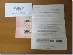 【株主優待】ツルハホールディングス(3391)の優待到着!長期優遇が先に届く!?