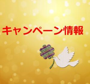【10月末終了あり】取引無しでなにか貰えるキャンペーンまとめ!