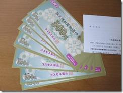 【株主優待】コスモス薬品(3349)の優待到着!5,000円分の買物優待券!