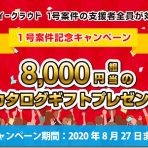 イークラウドの1号案件投資で8000円相当のカタログギフトプレゼントキャンペーン!