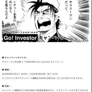 FUNDINNOもキャンペーンで、株式投資型クラウドファンディングはキャンペーンラッシュ!