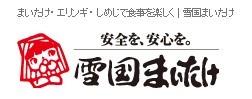 【雪国まいたけ(1375)】東証市場未定(1部見込み)に新規上場承認(9/17上場予定)