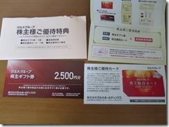 【株主優待】ツルハホールディングス(3391)の優待到着!2,500円分の買物優待券!