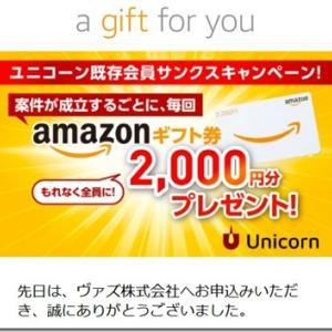 ユニコーンから「既存会員サンクスキャンペーン」のアマゾンギフト券が届く!