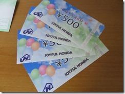 【株主優待】ジョイフル本田(3191)の優待到着!2,000円分の商品券 (4枚)または米!