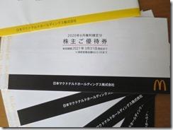 【株主優待】日本マクドナルドホールディングス(2702)の優待到着!優待食事券!