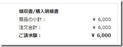 【ピタリ賞・ニアピン賞】IPO読者予想2020年4~9月上場分のアマゾンギフト券を送付しました