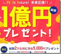 【現在実施中】FXTFが人気!取引無しでなにか貰えるキャンペーンまとめ!