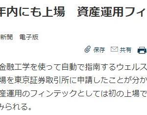 あの「ウェルスナビ」が年内上場へ!日本経済新聞に登場