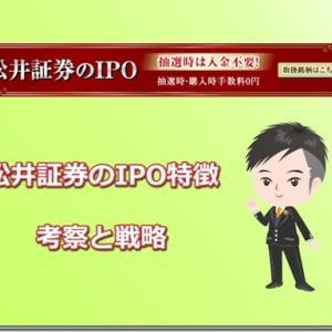 松井証券のIPO幹事証券が確実に増えている。11月はアララ、ジオコードと人気銘柄幹事証券