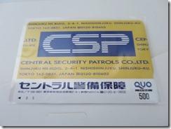 【株主優待】CSP(9740)の優待到着!クオカード500円分!