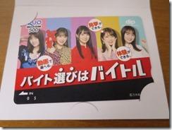 【株主優待】ディップ(2379)の優待到着!オリジナルQUOカード!