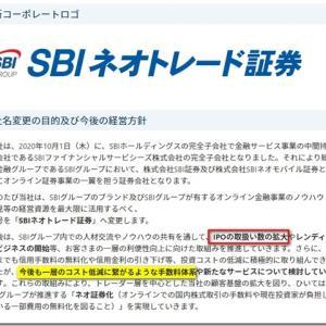 ライブスター証券はSBIネオトレード証券に、SBI証券絡みのIPO取り扱い拡大に期待!