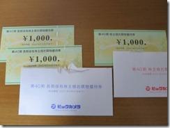 【株主優待】ビックカメラ(3048)の優待到着!3,000円分の買い物券!