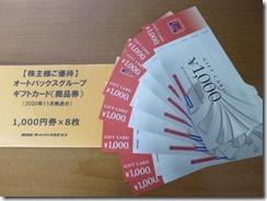【株主優待】オートバックスセブン(9832)の優待到着!8,000円分のギフトカード!