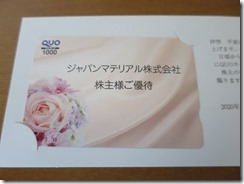 【株主優待】ジャパンマテリアル(6055)の優待到着!1,000円分のクオカード!