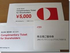 【株主優待】ジンズホールディングス(3046)の優待到着!5,000円分のお買い物券!