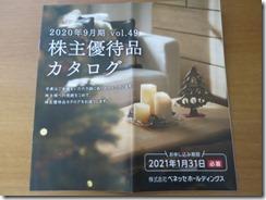 【株主優待】ベネッセホールディングス(9783)の優待到着!グルー プ会社の商品カタログ!