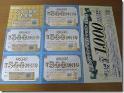 【株主優待】ラウンドワン(4680)の優待到着!500円割引券5枚など!