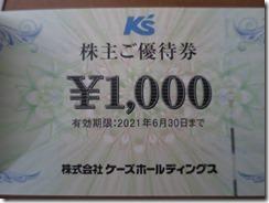 【株主優待】ケーズホールディングス(8282)の優待到着!優待券(1,000円)!