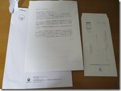 ユニコーンからエンジェル税制に関する手続き資料が届く