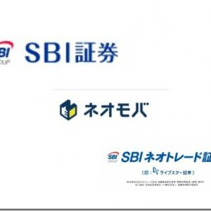 SBI証券、SBIネオモバイル証券、SBIネオトレード証券の3つのネット証券の違いや特徴