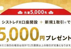 auカブコム証券でFX口座のキャンペーンがスタート!1取引5,000円プレゼント!