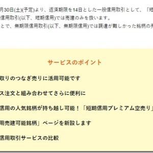 松井証券がいよいよ「短期信用取引」スタート!取引開始は2月から!