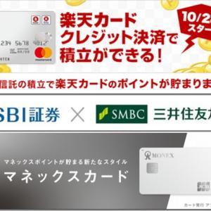 積立投信クレジットカード決済でポイントが貯まる取引が今年からオススメ3つに