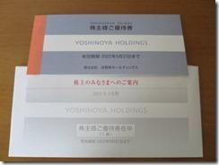 【株主優待】吉野家ホールディングス(9861)の優待到着!300円サービス券x10枚!