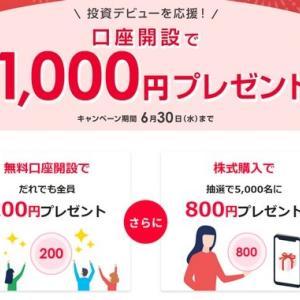 PayPay証券の誕生記念キャンペーン第2弾は全員に200円プレゼント!
