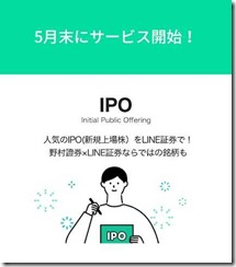 LINE証券、5月末にIPO(新規上場株)サービス開始を決定!